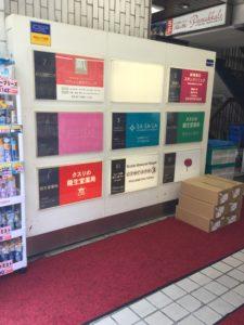 ササラ新宿店